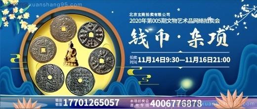 北京玄商拍卖有限公司2020年第005期文物网络拍卖会