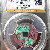 放漏!妖艳紫色结晶万历通宝!5551
