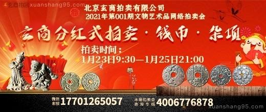 北京玄商拍卖有限公司2021年001期文物网络拍卖会