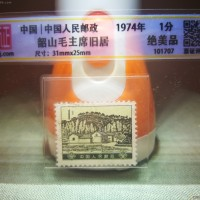 文革邮票 韶山毛主席旧居 绝美品1974年 评级