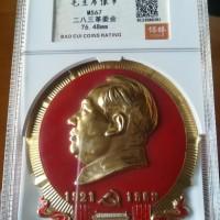 热烈欢呼九大召开--二八三革委 毛主席像章  (特大型)1枚