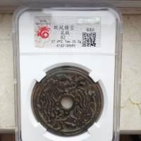 图录号032 钱币 双凤镂空花钱