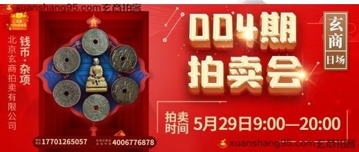 玄商拍卖2021年004期文物网络拍卖会【玄商日场】