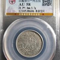稀少!桑康雪阿银币AU58—8606