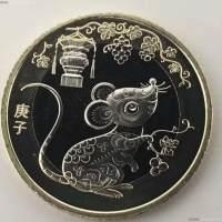 2020鼠年纪念币原盒