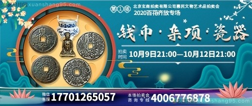 惠民文物艺术品拍卖会(第1场)——2020百花齐放专场