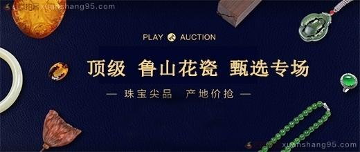 中国非物质文化遗产    鲁山花瓷  袁留福   专场